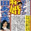 臼田あさ美とオカモトレイジが結婚